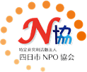 特定非営利活動法人四日市NPO協会