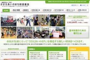 市民活動の基盤強化