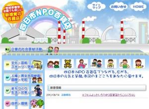 市民活動の発信