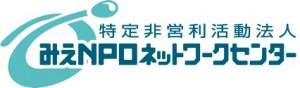NPO法人みえNPOネットワークセンター